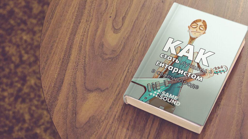 """Книга """"Как стать лучшим гитаристом в свое городе"""""""