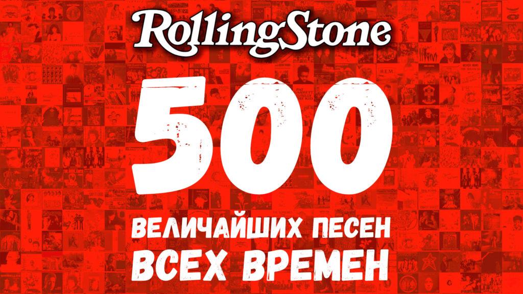 500 величайших песен всех времен Rolling Stone