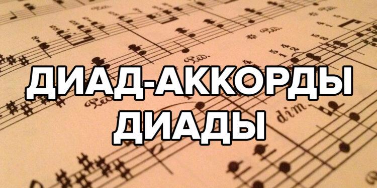 Что такое диад-аккорды