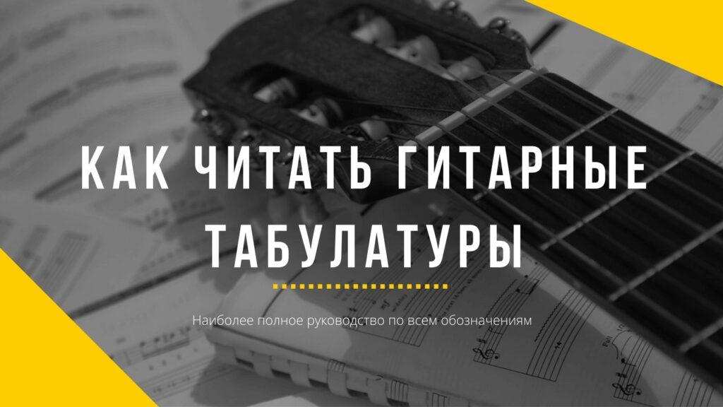 Как читать гитарные табулатуры
