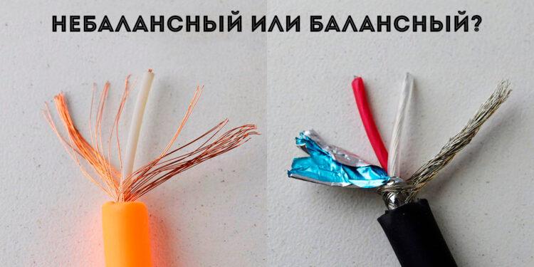 Балансный и небалансный кабель