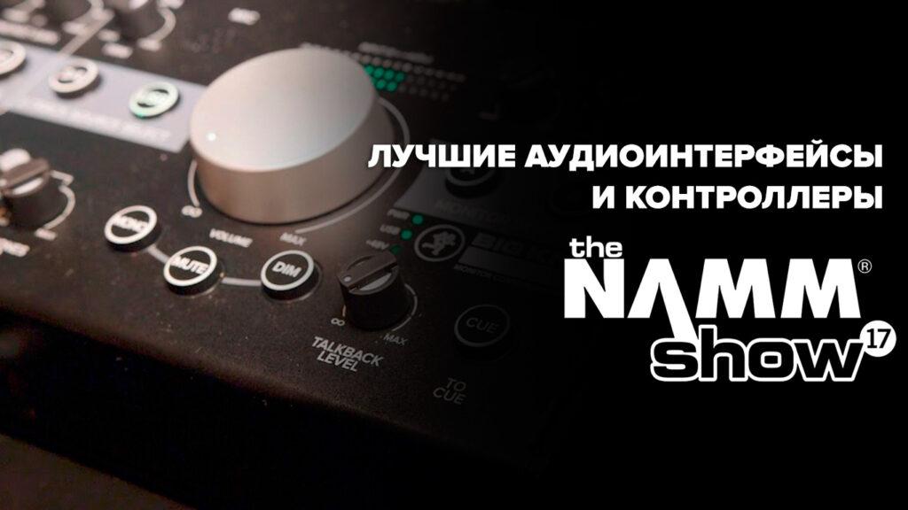 Лучшие аудиоинтерфейсы NAMM 2017
