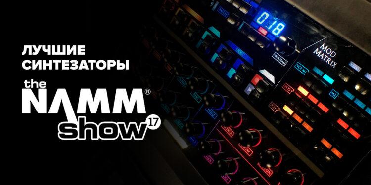 Лучшие синтезаторы NAMM 2017