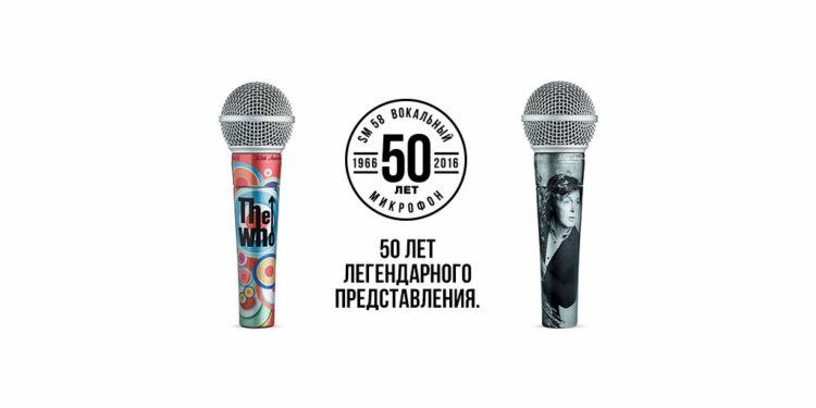 Ограниченная серия микрофонов SM58 50th Anniversary Artist Edition