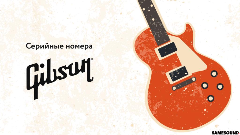 Серийный номер Gibson Les Paul