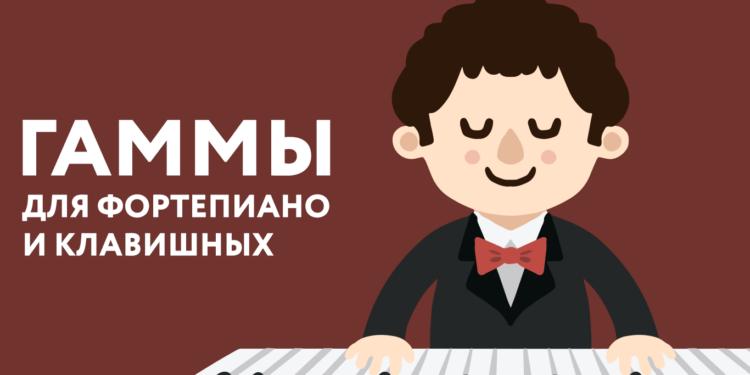Гаммы для фортепиано и клавишных и лады народной музыки