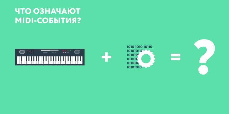 MIDI-события