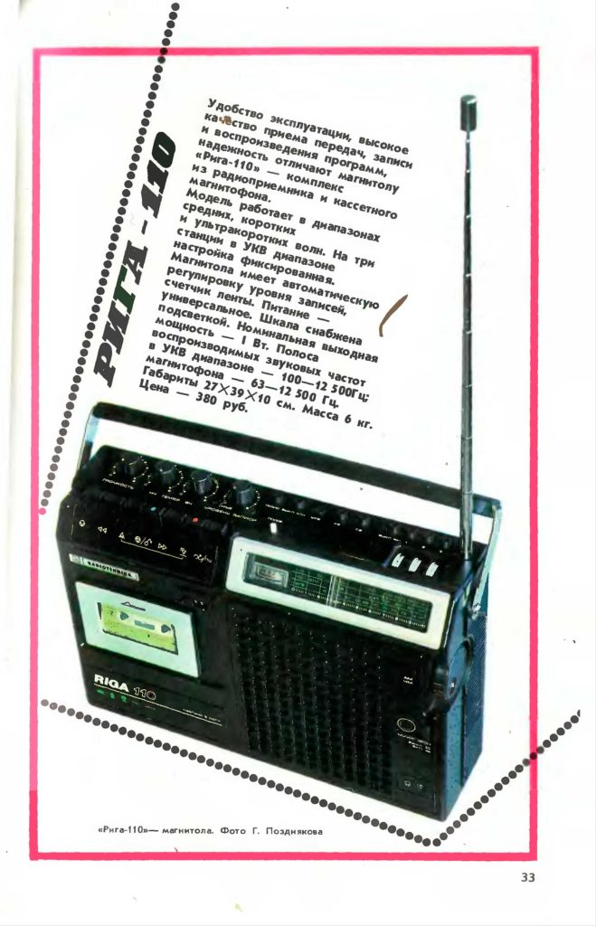 Реклама журнал мелодия, Реклама советской аудиотехники в журнале «Мелодия»