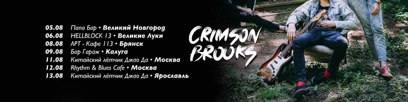 Группа Crimson Brooks, Санкт-Петербург