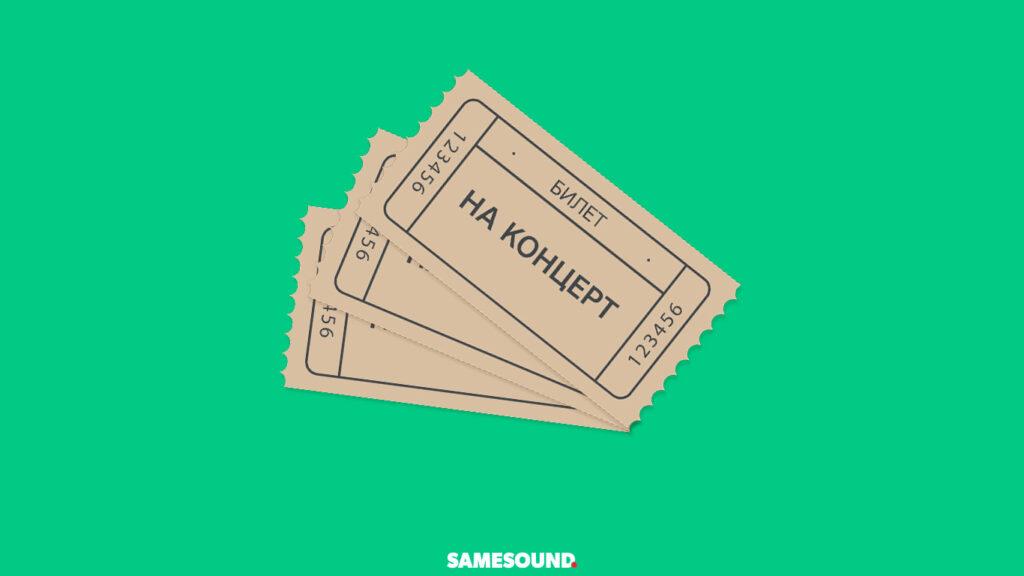 как продавать билеты на концерт