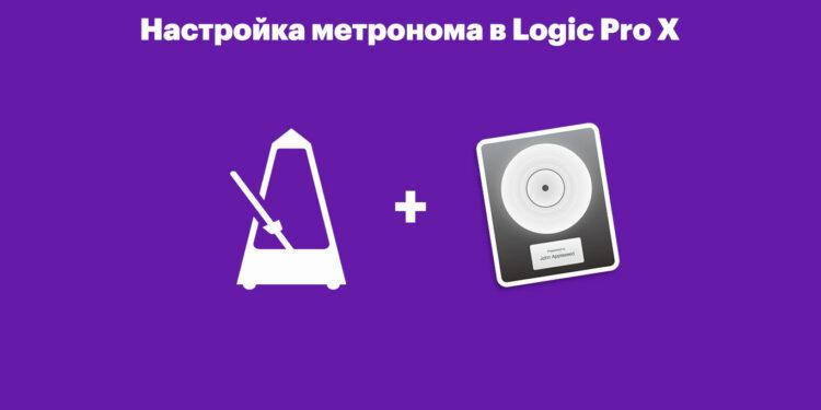 Как настроить метроном в Logic Pro X