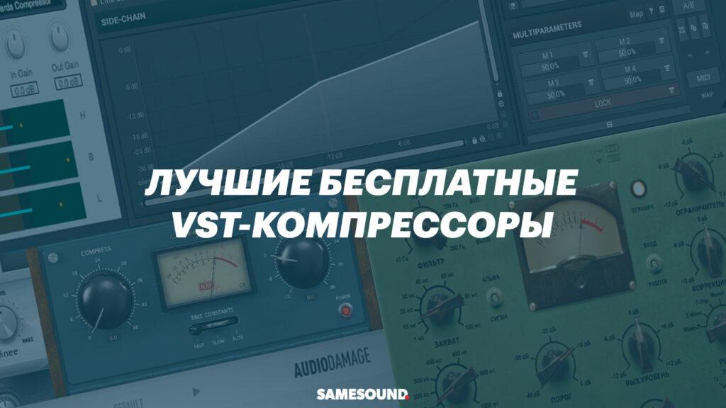 Лучшие бесплатные VST-компрессоры