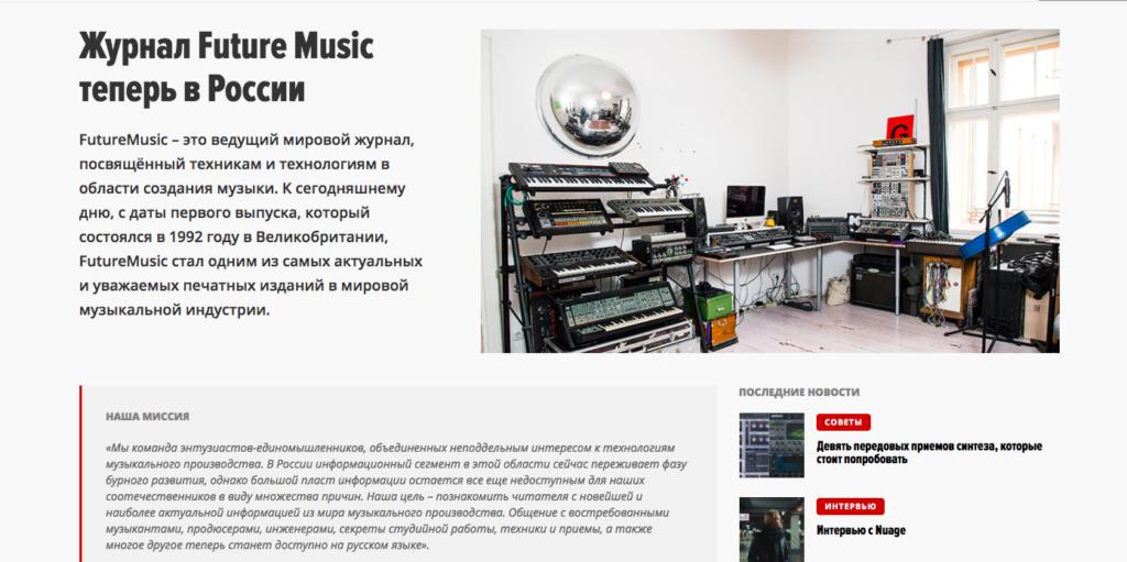 Русская версия FutureMusic Russia. Почему мы рады ее выходу, но не верим в ее успех