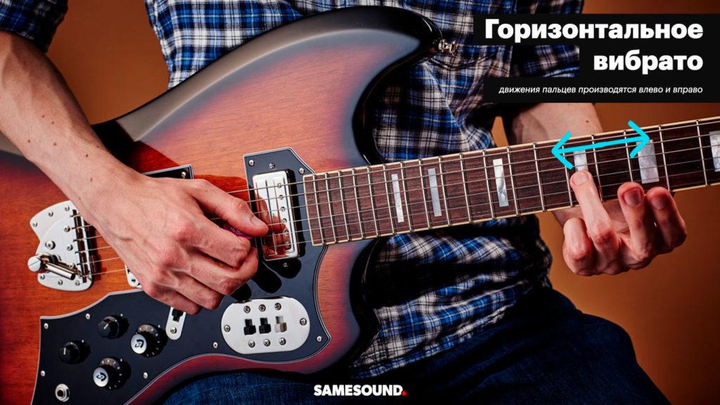 Как делать вибрато на гитаре, как играть вибрато на гитаре