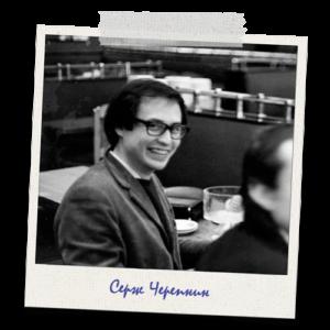 Серж Черепнин