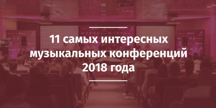 Самые интересные музыкальные конференции 2018 года