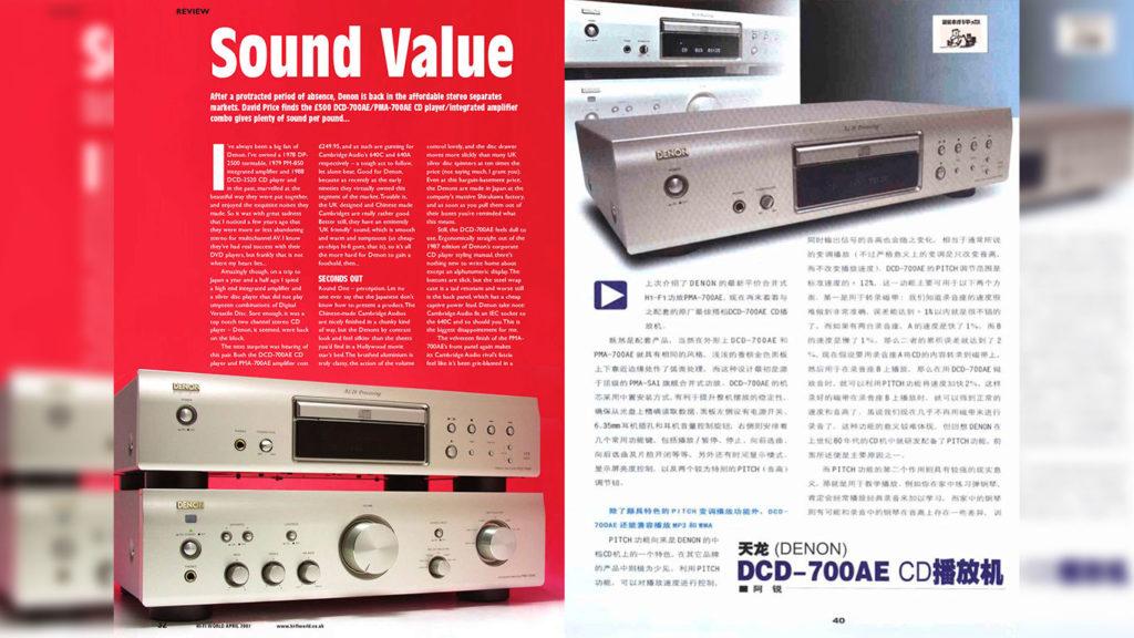 Denon DCD-700AE