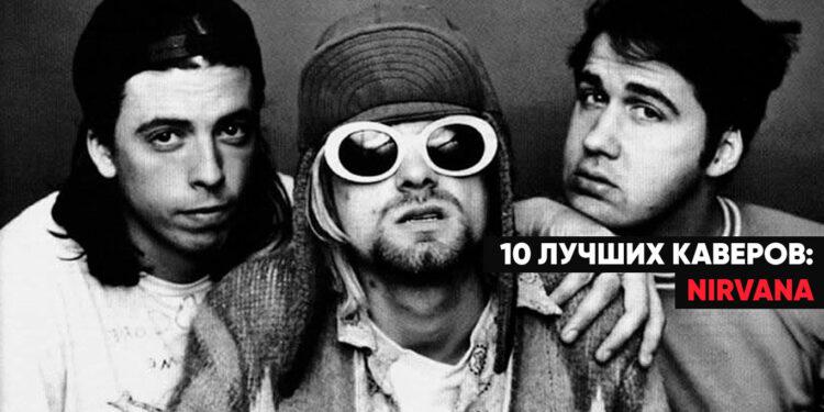 Лучшие каверы Nirvana: 10 необычных и интересных интерпретаций песен Курта Кобейна, которые стоит услышать