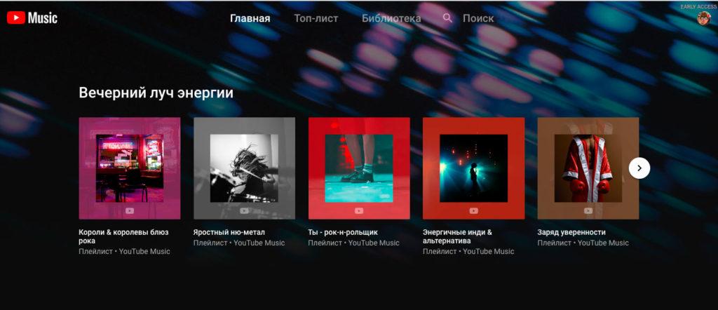 YouTube Music в России