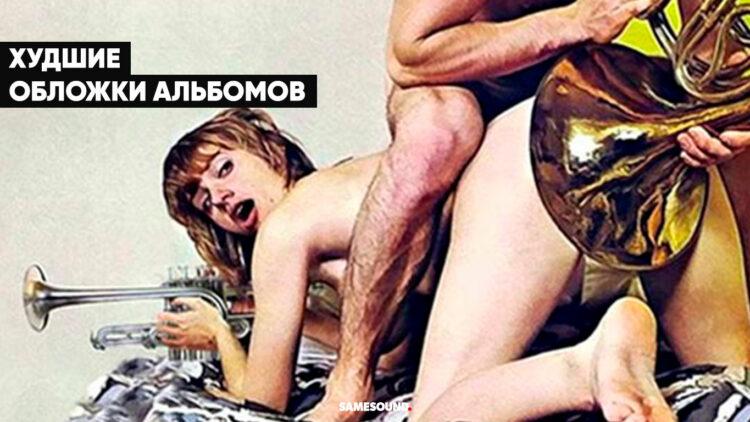 Худшие обложки альбомов
