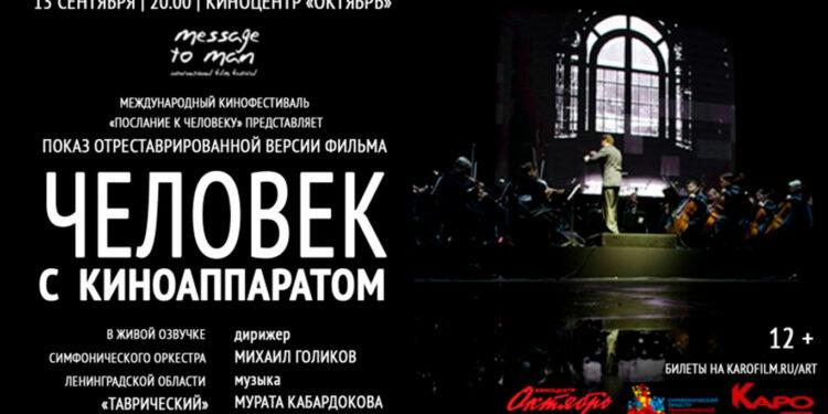 """Человек скиноаппаратом"" с оркестром"