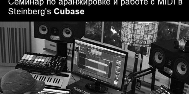 семинар по аранжировке и работе с MIDI в Steinberg Cubase