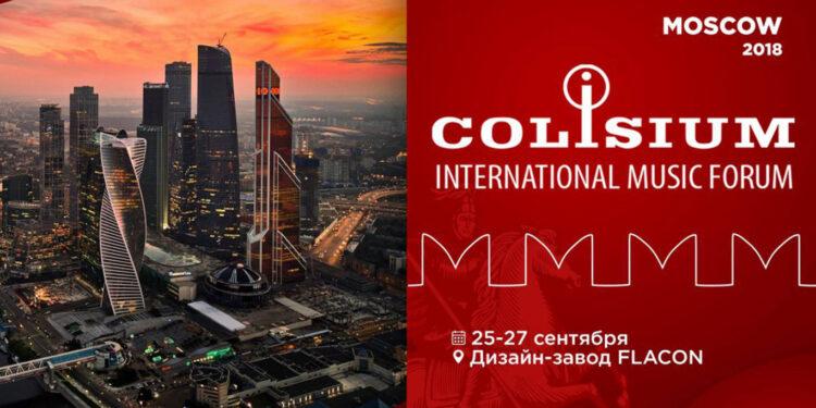 форум музыкальной индустрии Colisium