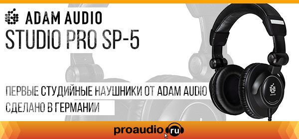 Студийные наушники ADAM SP-5