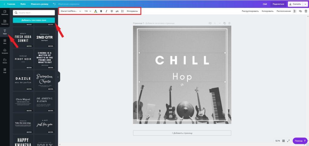 как сделать обложку альбома, как сделать обложку музыкального альбома