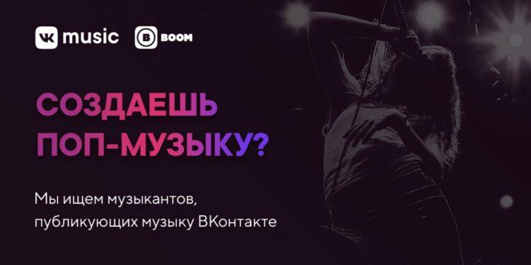 Музыкальный конкурс vkmusictalents, музыкальный конкурс вконтакте