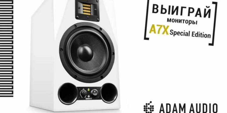 конкурс adam audio