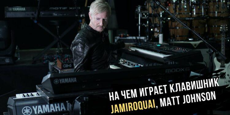 На чем играет клавишник Jamiroquai Мэтт Джонсон
