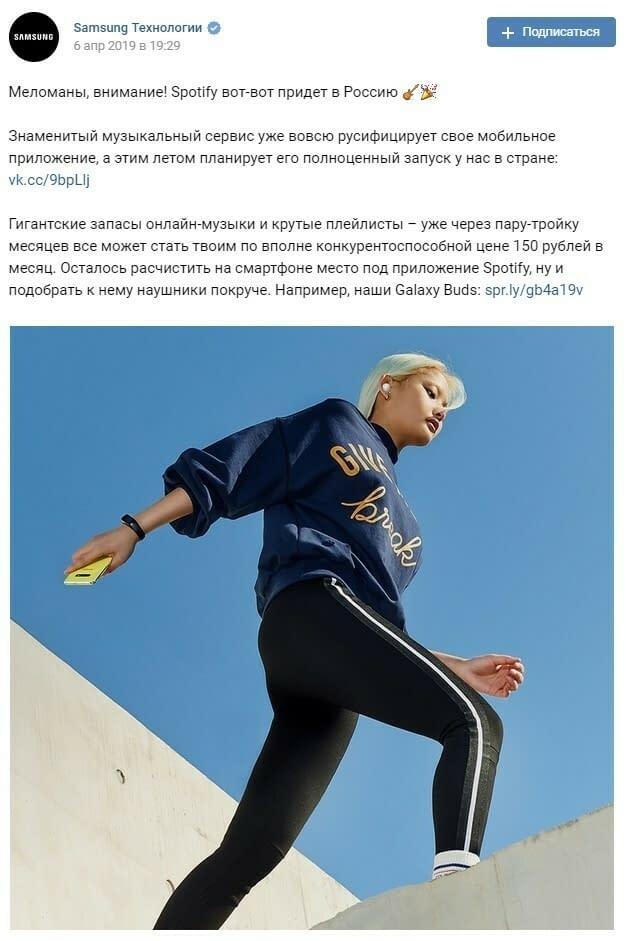 запуск spotify в россии, цены на spotify в россии