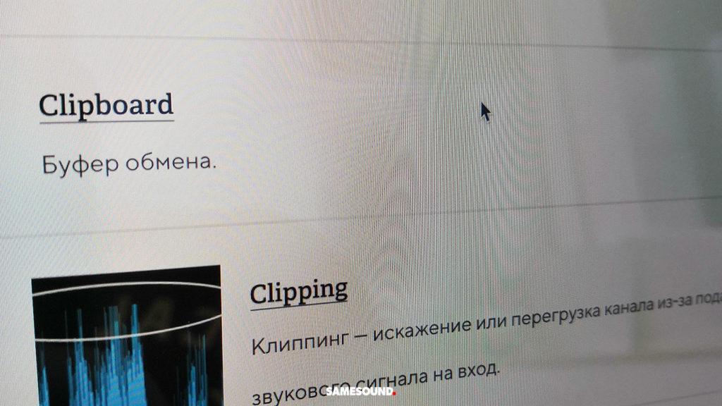 Музыкальный словарь, словарь музыкальных терминов