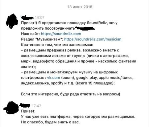 soundreliz отзывы