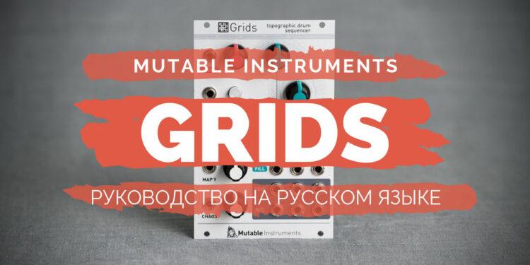 mutable instruments grids руководство на русском