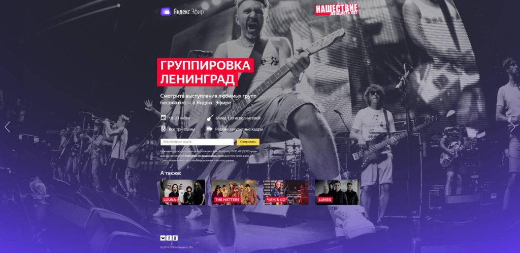 Промо-страница Яндекс.Эфир Нашествие