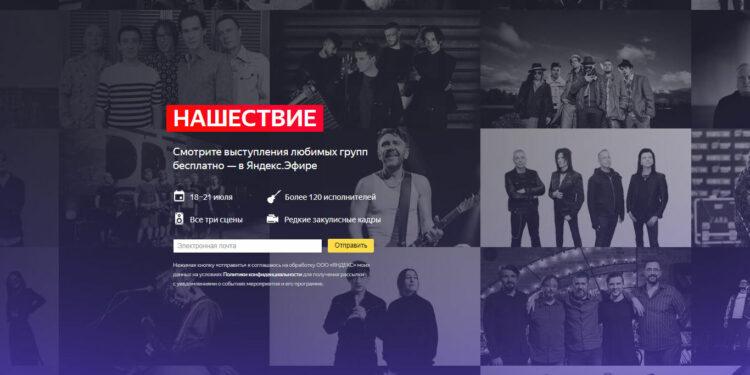 Яндекс покажет фестиваль «Нашествие» в прямом эфире