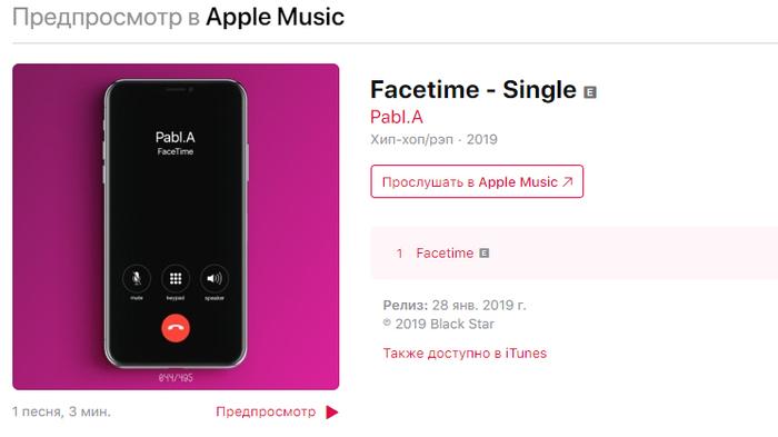 pabl.a facetime apple music новая обложка
