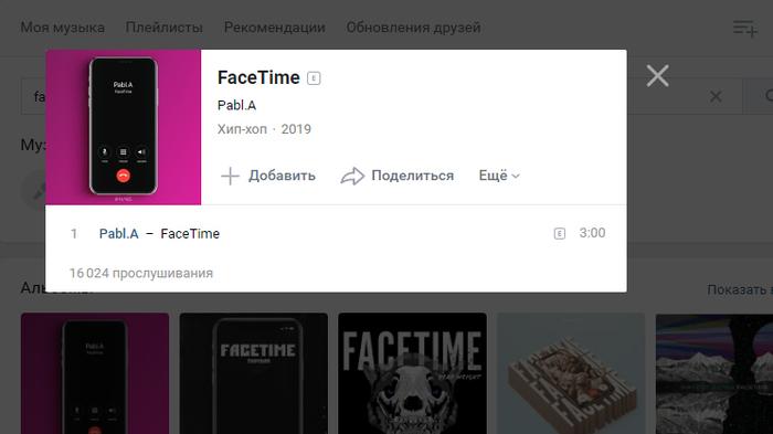 pabl.a facetime вконтакте музыка новая обложка
