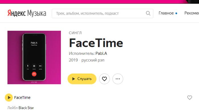 pabl.a facetime яндекс музыка новая обложка