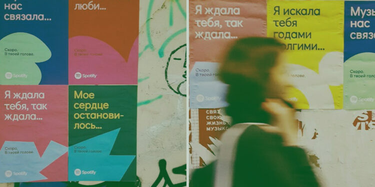 Spotify в России реклама на винзаводе