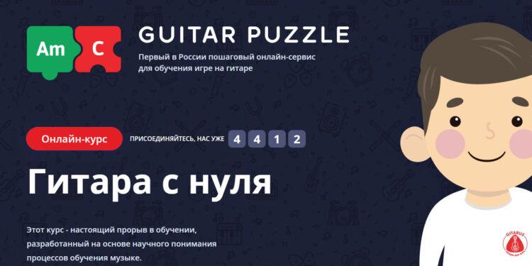 Guitar Puzzle, онлайн-сервис обучения игре на гитаре