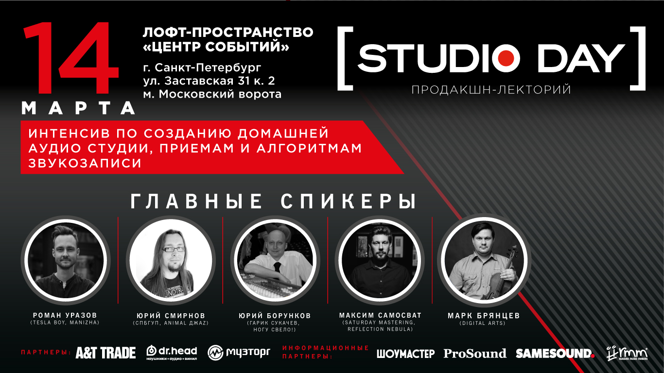 Studio Day 2020 в Санкт-Петербурге, A&T Trade Studio Day
