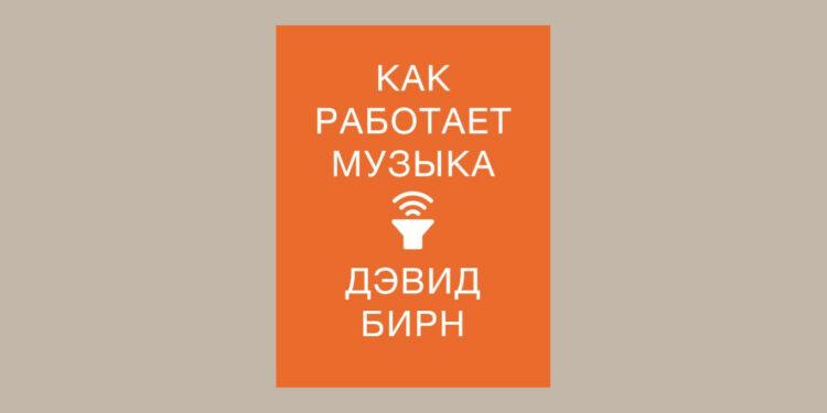 Дэвид Бирн Как работает музыка на русском языке