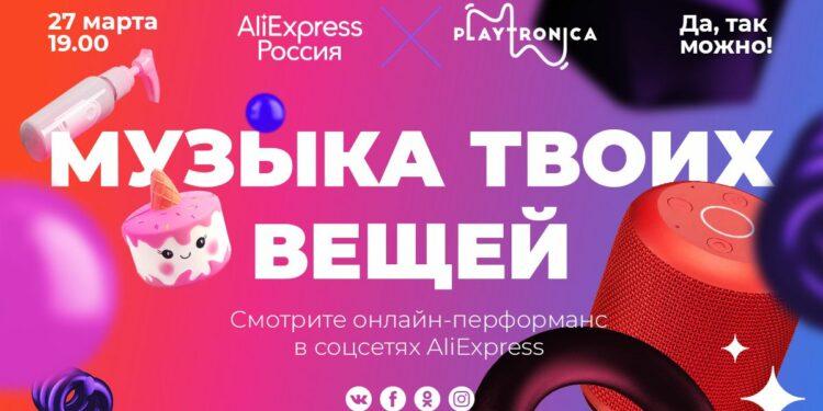 Российская Playtronica и AliExpress устроят онлайн-концерт и «озвучат» знаковые вещи десятилетия
