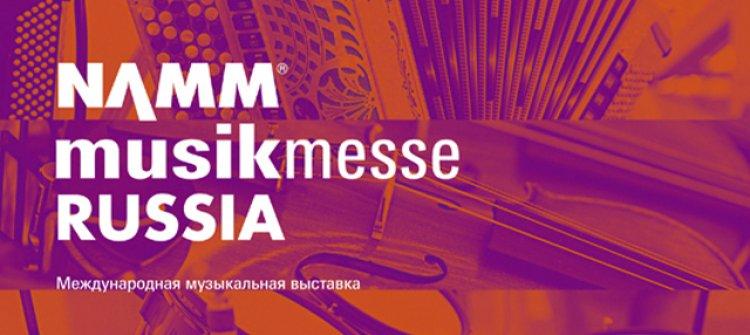 namm musikmesse 2020 перенесена на 2021