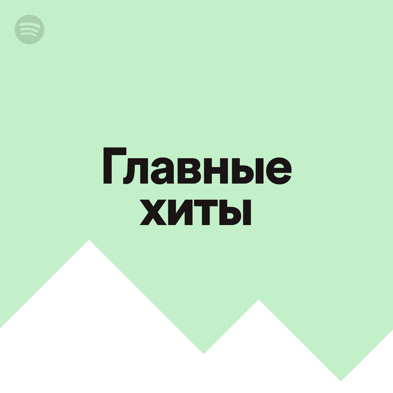 Spotify Главные хиты