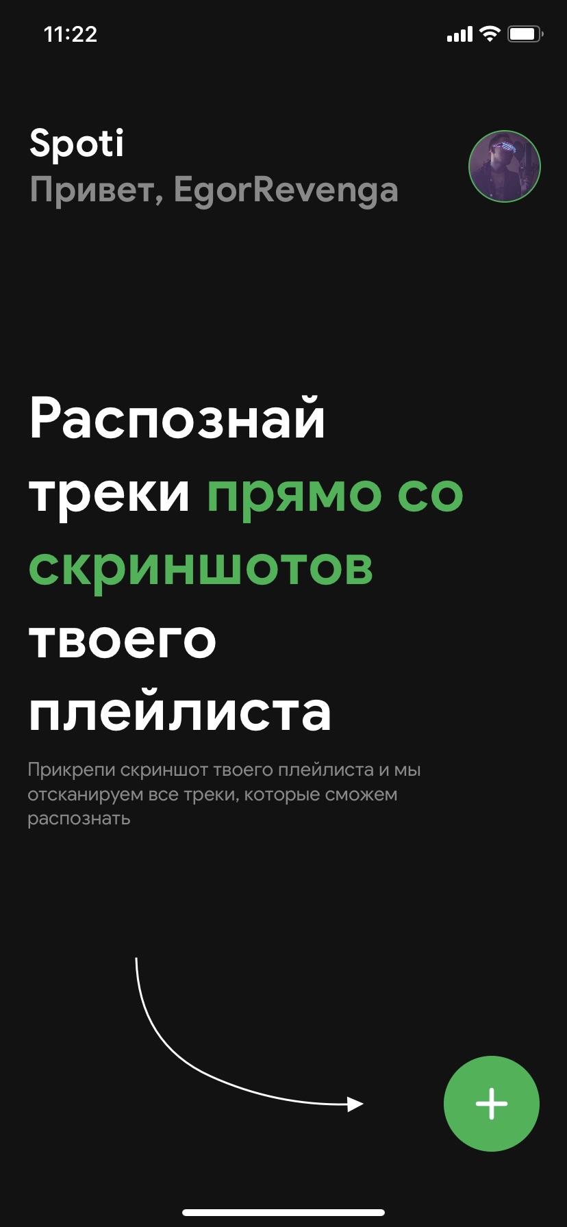 Перенос плейлистов через SpotiApp
