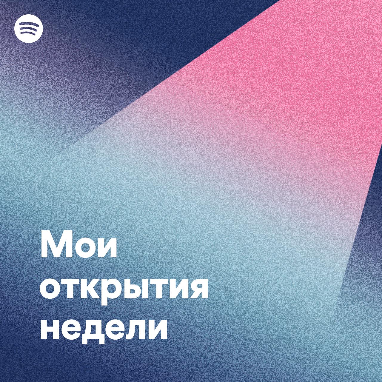 Spotify Открытия недели